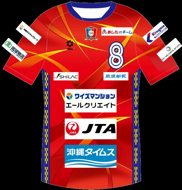 琉球コラソン ホームユニフォーム