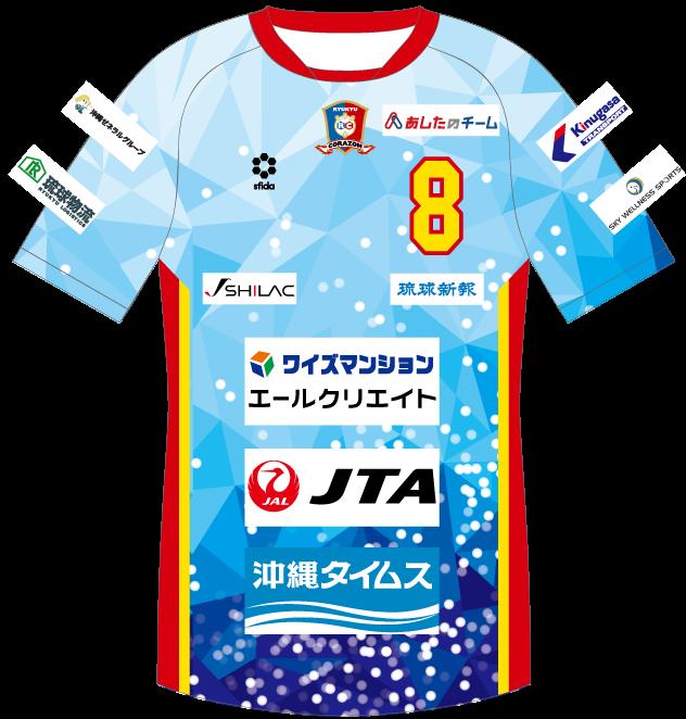 琉球コラソン セカンドユニフォーム