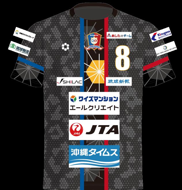 琉球コラソン3rdユニフォーム