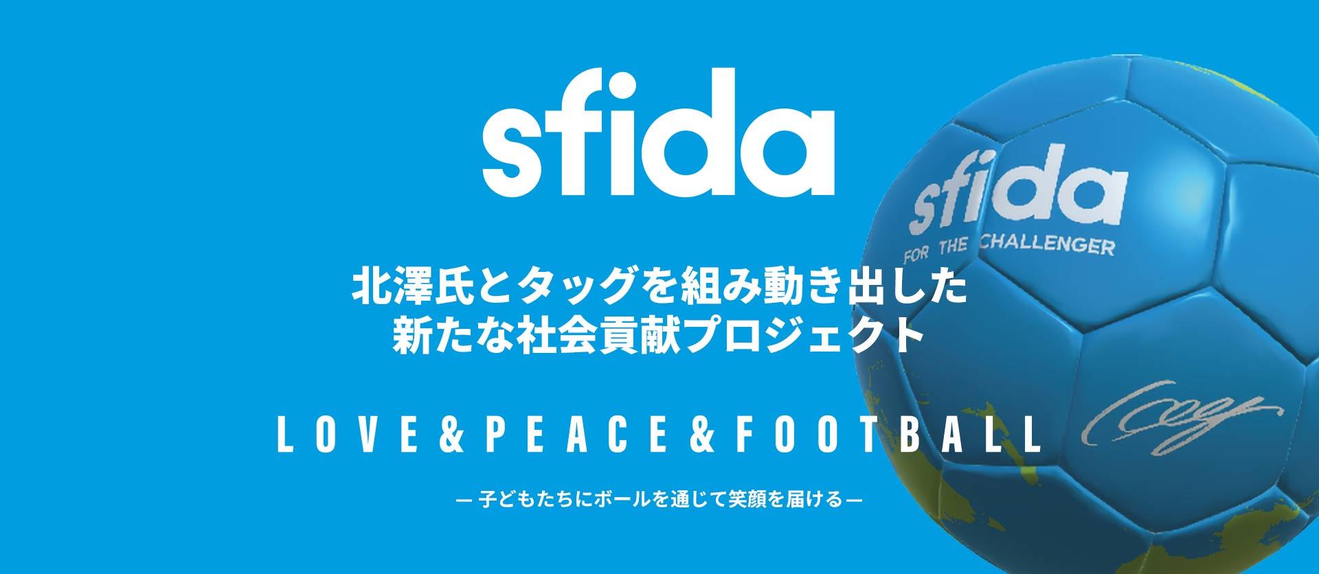 北澤氏とタッグを組み動き出した、社会貢献プロジェクト『sfida LOVE & PEACE & FOOTBALL』